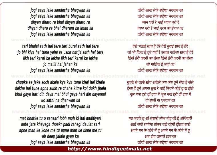 lyrics of song Jogi Aaya Leke Sandesha Bhagwan Ka, Dhyaan Dharo Re Bhai
