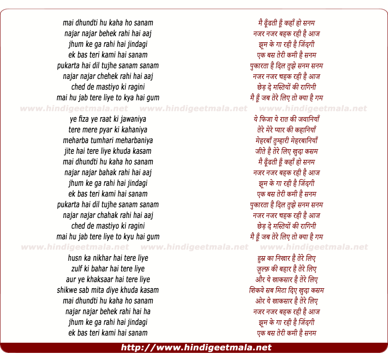lyrics of song Mai Dhoondti Hu Kahan Ho Sanam