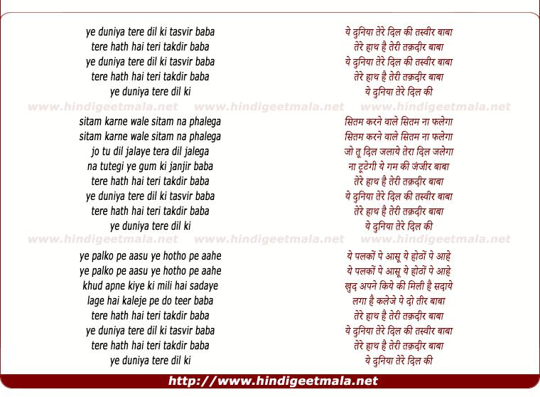 lyrics of song Ye Duniya Tere Dil Ki Tasveer Baba