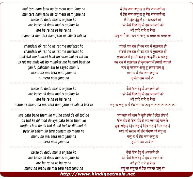 lyrics of song Mai Tera Nam Janu Na Tu Mera Nam Jane Na