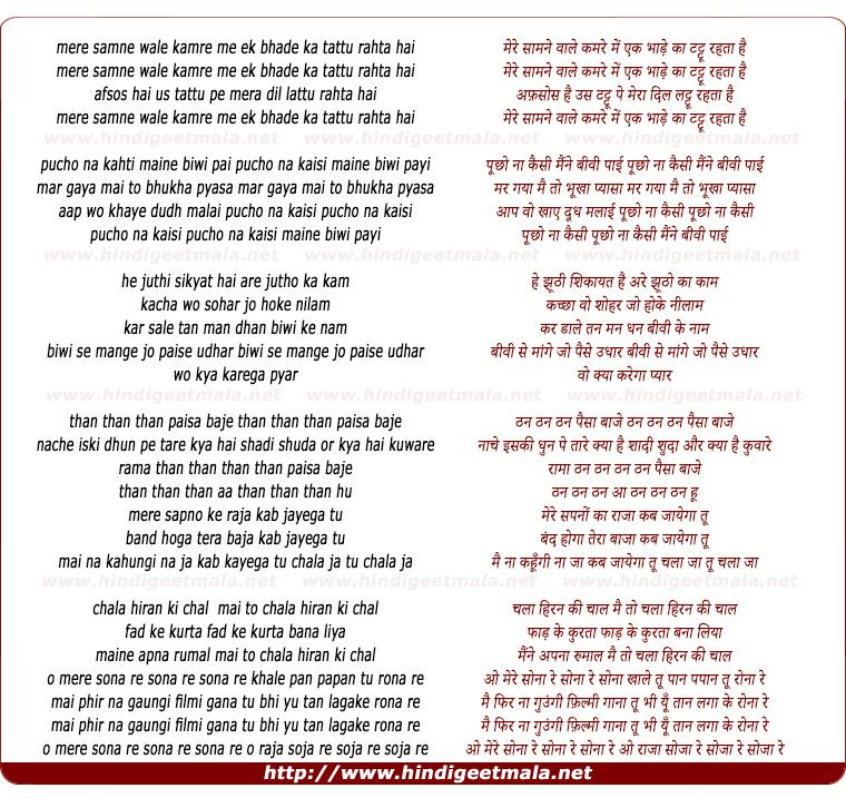 lyrics of song Mere Samne Wale Kamre Me Ek Bhade Ka Tatu Rehta Hai
