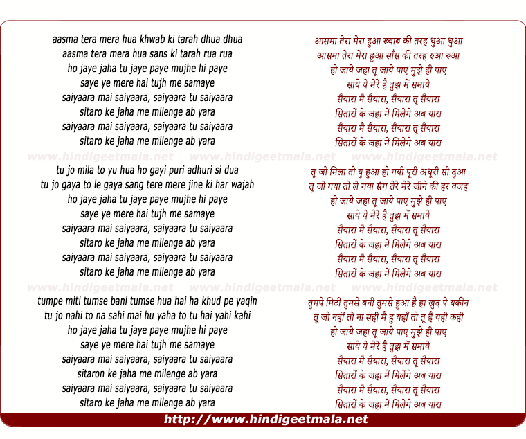 lyrics of song Saiyaara Mai Saiyaara, Saiyaara Tu Saiyaara