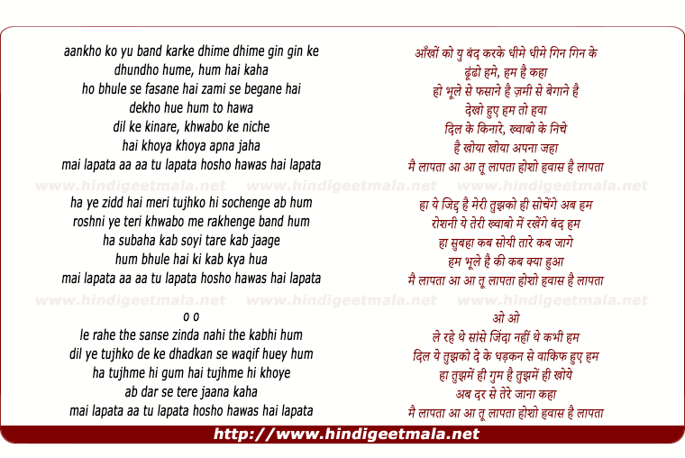 lyrics of song main Laapata Tu Laapata