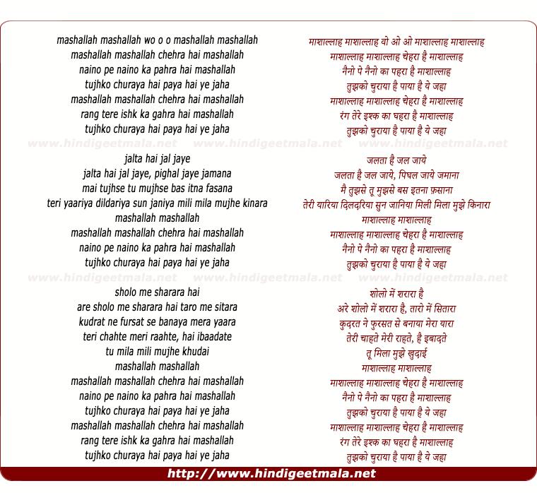 lyrics of song Mashallah Chehra Hai Mashallah, Naino Pe Naino Ka Pehra Hai Mashallah