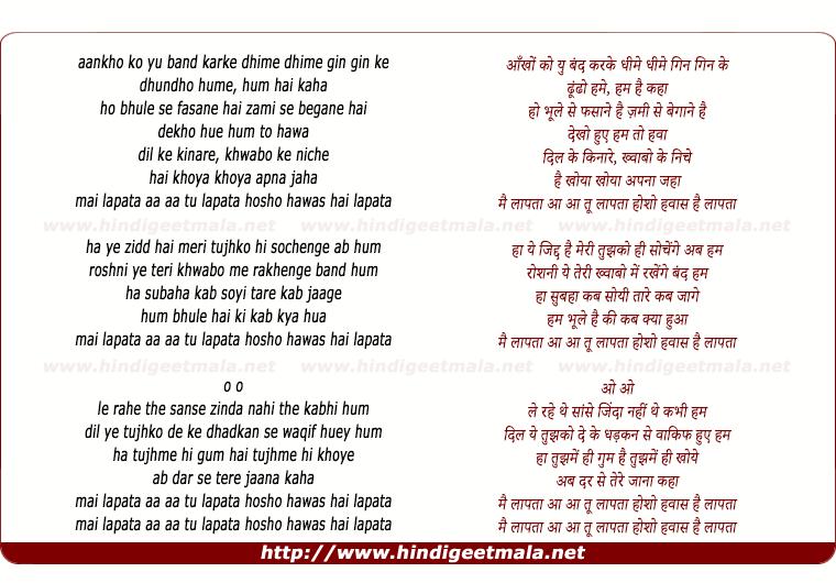 lyrics of song Hosho Hawaas Hai Laapata (Remix)