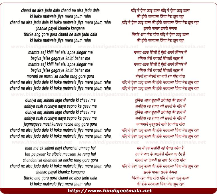lyrics of song Chaand Ne Aisa Jaadu Dala Ki Hoke Matwaala Jiya Mera Jhoom Raha