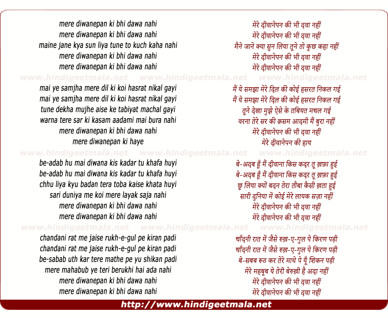 lyrics of song Mere Deewanepan Ki Bhi Dawa Nahin
