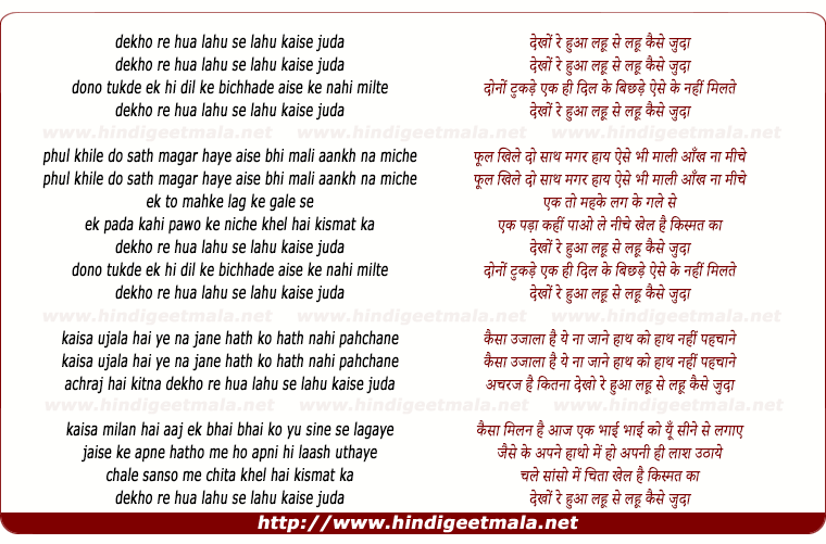 lyrics of song Dekho Re Huwa Lahu Se Lahu Kaise Juda, Dono Tukde Ek Hi Bill Ke