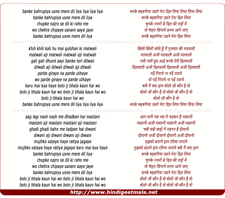 lyrics of song Banke Bahroopiya Usne Mera Dil Liya