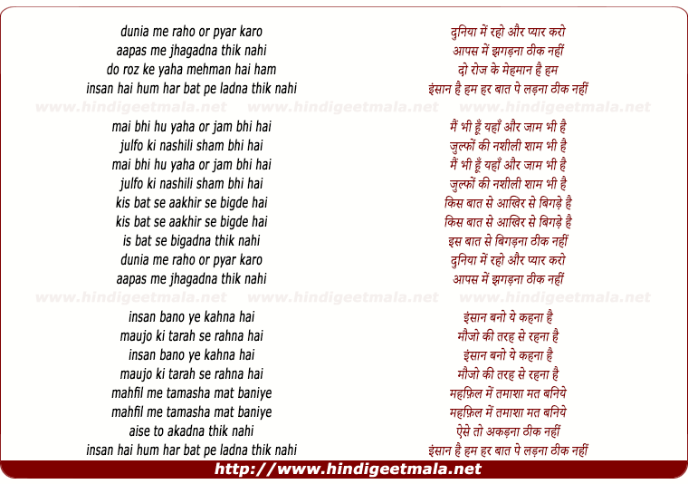 lyrics of song Duniya Me Raho Aur Pyaar Karo