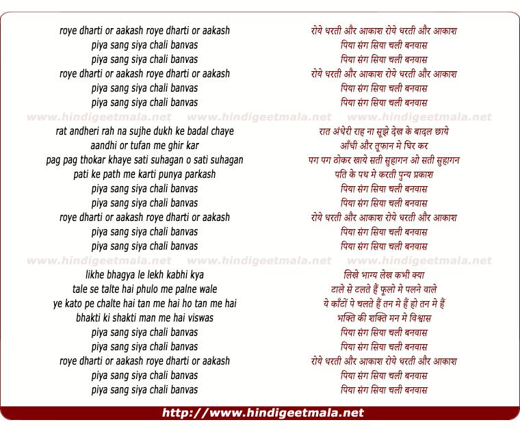 lyrics of song Roye Dharti Or Aakash Piya Sang Siya Chali Banwas