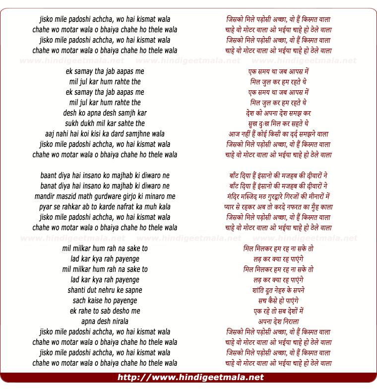 lyrics of song Jisko Mile Padosi Achha, Woh Hai Kismat Wala