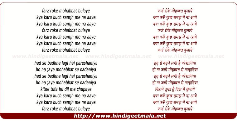 lyrics of song Farz Roke Mohabbat Bulaye, Kya Karu Kuch Samajh Me Na Aaye