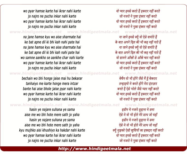 lyrics of song Woh Pyar Humse Karte Hai, Ikraar Nahi Karte