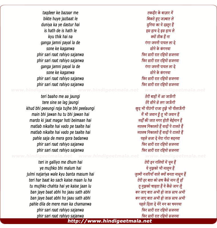 lyrics of song Taqdeer Ke Bazaar Me