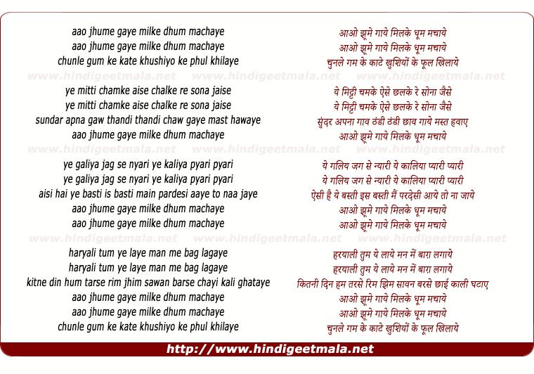 lyrics of song Aao Jhoome Gaaye Milke Dhoom Machaye