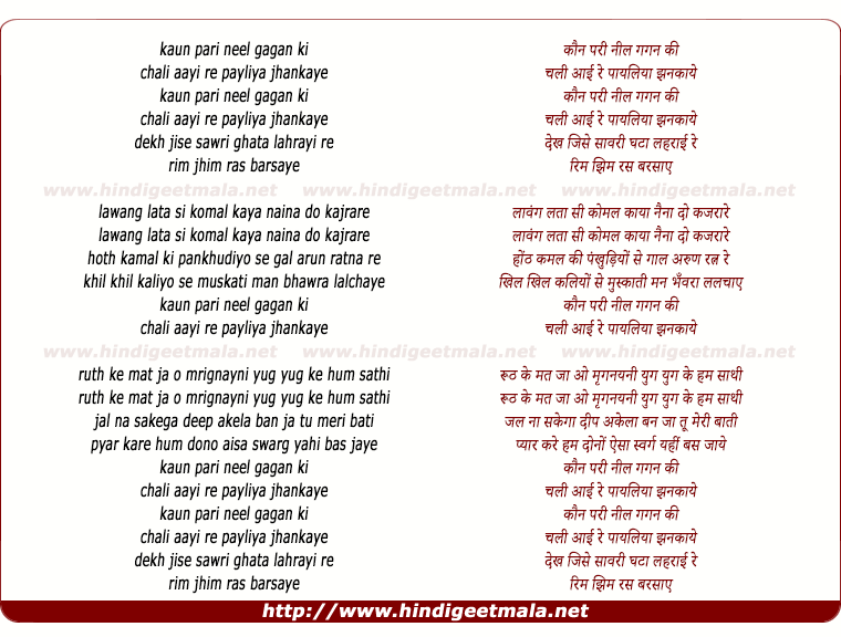 lyrics of song Kaun Pari Neel Gagan Ki, Chali Aayi Re Payaliya Jhankaye