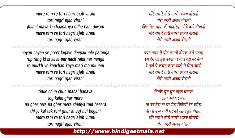 lyrics of song More Ram Re Tori Nagri Ajab Veerani