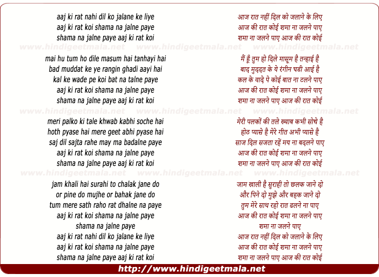 lyrics of song Aaj Ki Raat Koyi Shamma Na Jalne Paaye
