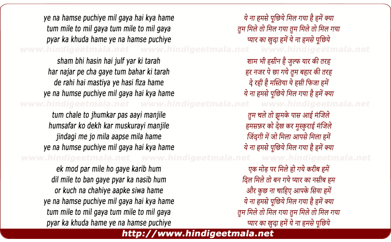 lyrics of song Ye Na Humse Puchhiyae, Mil Gaya Hai Kya Hame