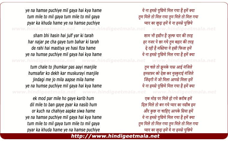 lyrics of song Ye Na Humse Puchhiye Mil Gaya Hai Kya Hame
