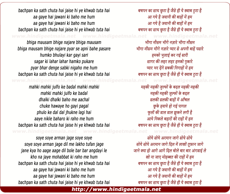 lyrics of song Bachpan Ka Saath Chutta Hai, Jaise Hi Ye Khwab Tuta Hai