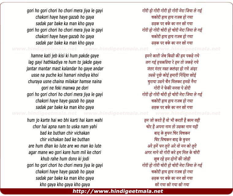 lyrics of song Gori O Gori, Chori Ho Chori, Mera Jiya Le Gayi Chakori