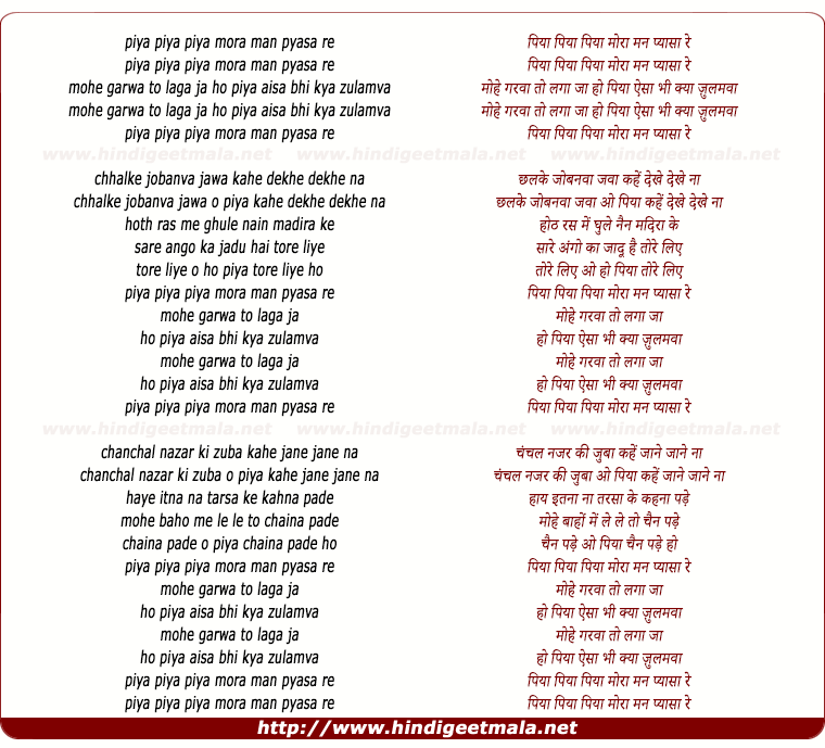 lyrics of song Piya Piya Piya Mora Man Pyaasa Re