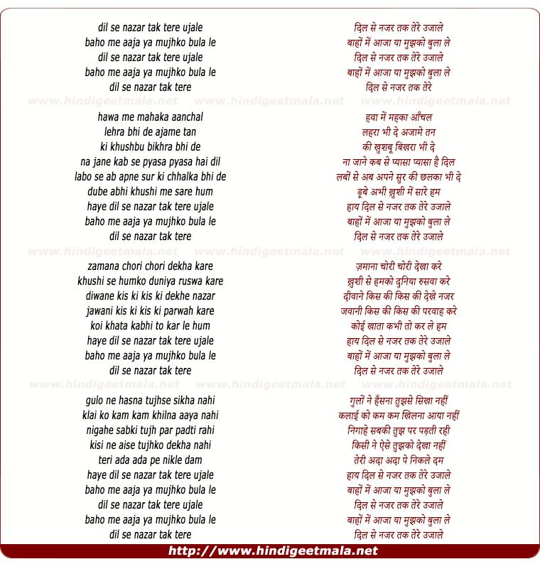 lyrics of song Dil Se Nazar Tak Tere Ujale Baaho Me Aaja Ya Mujhko Bula Le