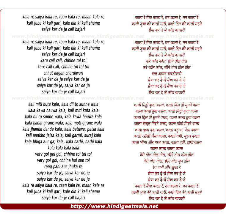 lyrics of song Kala Re Saiya Kala Re, Tan Kala Re ,mann Kala Re