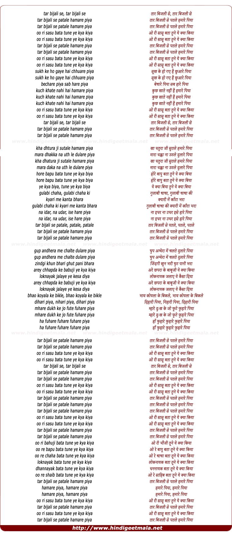 lyrics of song Tar Bijali Se Patale Hamare Piya