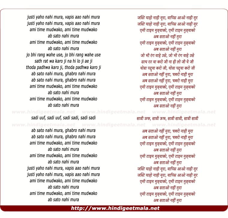 lyrics of song Frustiyao Nahi Mura, Narvasao Nahi Mura