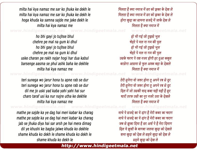 lyrics of song Milta Hai Kya Nmaaz Me Sar Ko Jhooka Ke Dekh Le