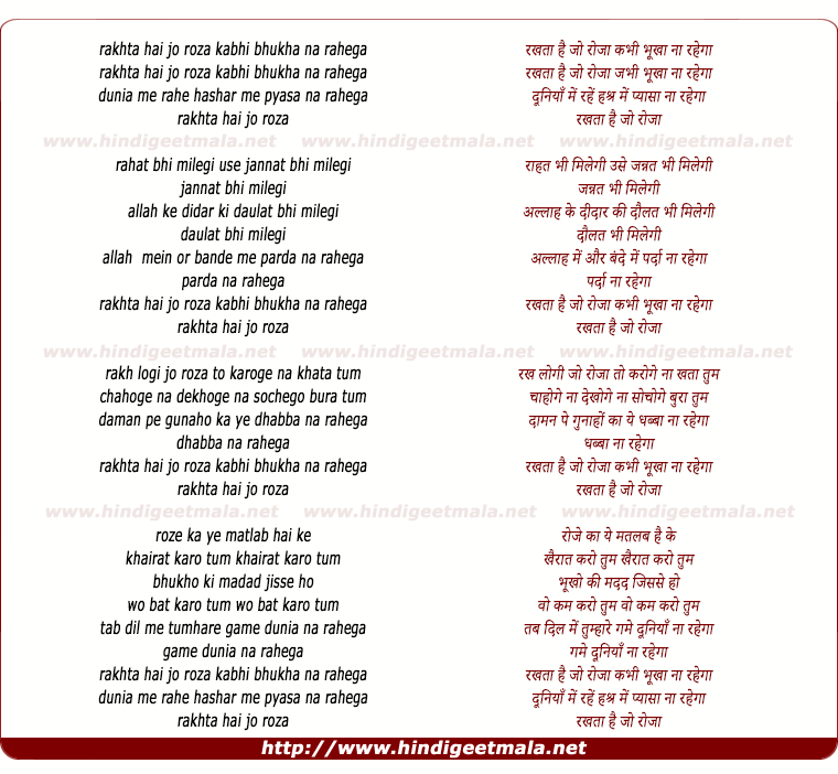 lyrics of song Rakhta Hai Jo Roza Kabhi Bhukha Na Rahega
