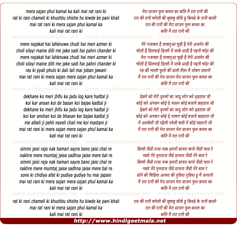 lyrics of song Mera Sajan Phool Kamal Ka, Kali Mai Raat Rani Ki