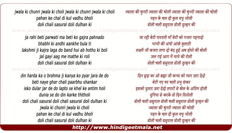 lyrics of song Jwala Ki Chunri Jwala Ki Choli Pehan Ke Chal Di