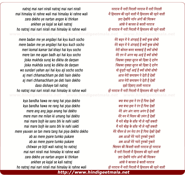 lyrics of song Natraj Mai Naari Niraali, Mai Himalay Ki Rahne Wali