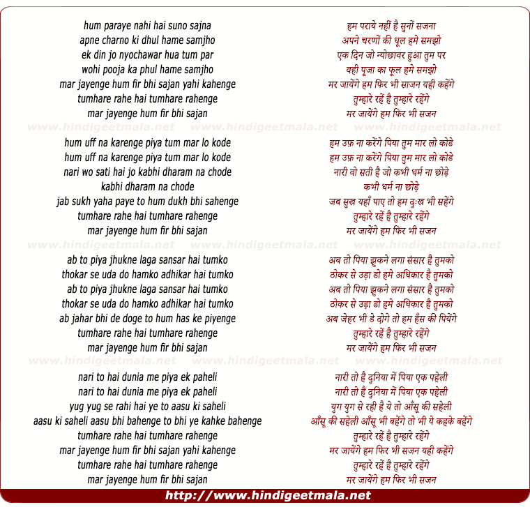 lyrics of song Mar Jayenge Hum Phir Bhi Sajan Yahi Kahenge