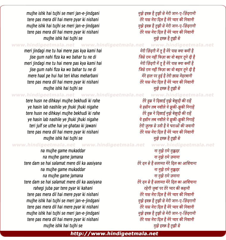 lyrics of song Mujhe Ishq Hai Tujhi Se, Meri Jaan E Jindgani