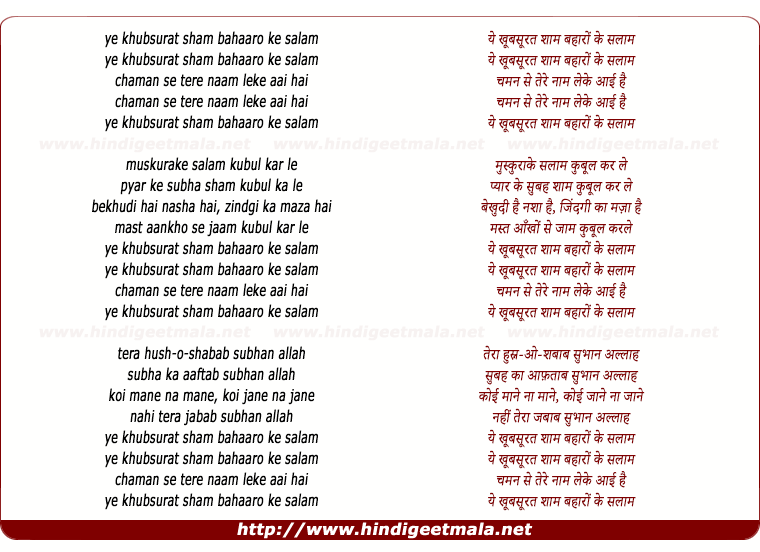lyrics of song Dildaar Mehejabi Ye Khubsurat Shaam