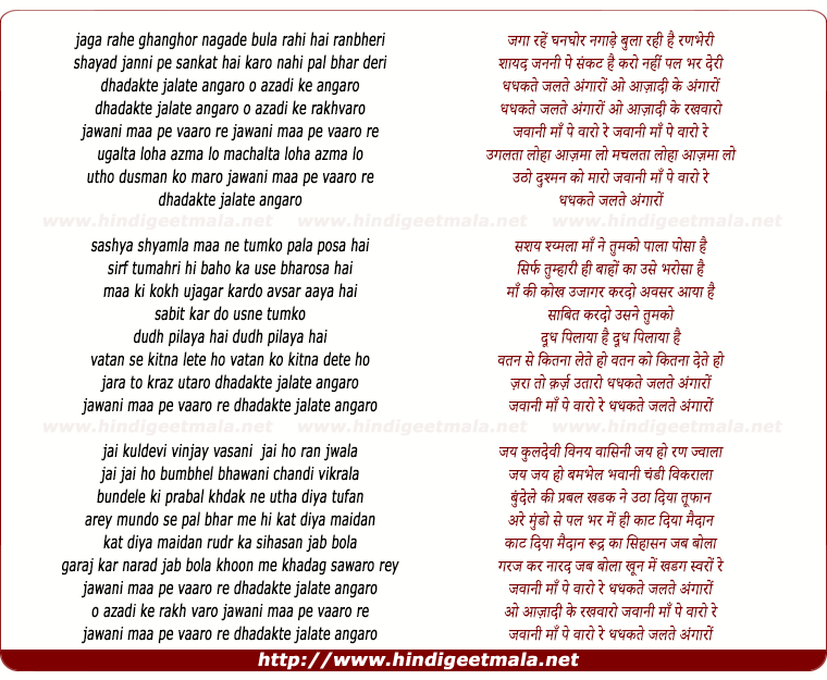 lyrics of song Jaga Rahe Ghanghor Nagade