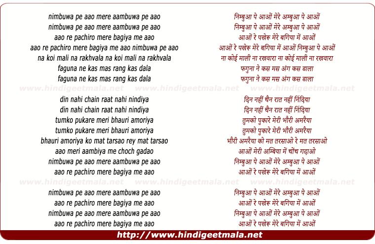 lyrics of song Nimbuwa Pe Aao Mere Aambuwa Pe Aao