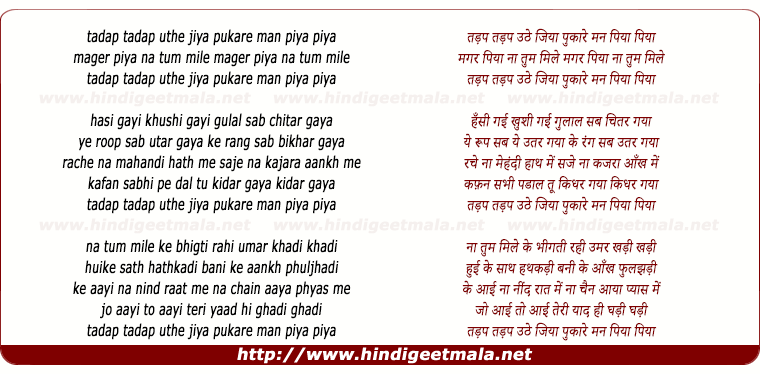 lyrics of song Tadap Tadap Uthe Jiya