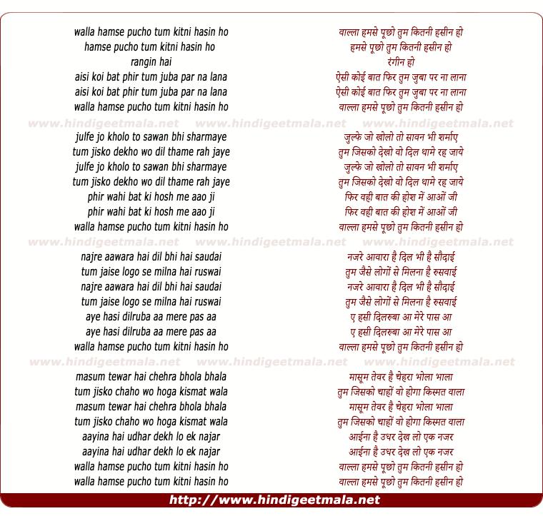 lyrics of song Wallah Humse Punchho Tum Kitni Hasin Ho
