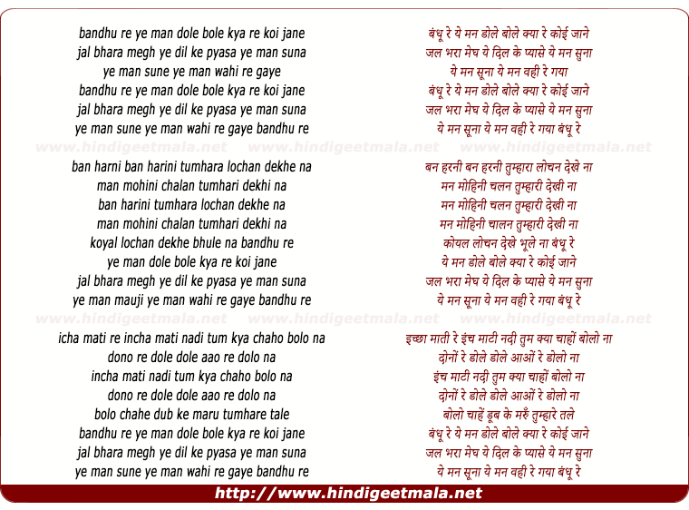 lyrics of song Bandhu Re Ye Man Dole, Bole Kya Re Koi Jaane