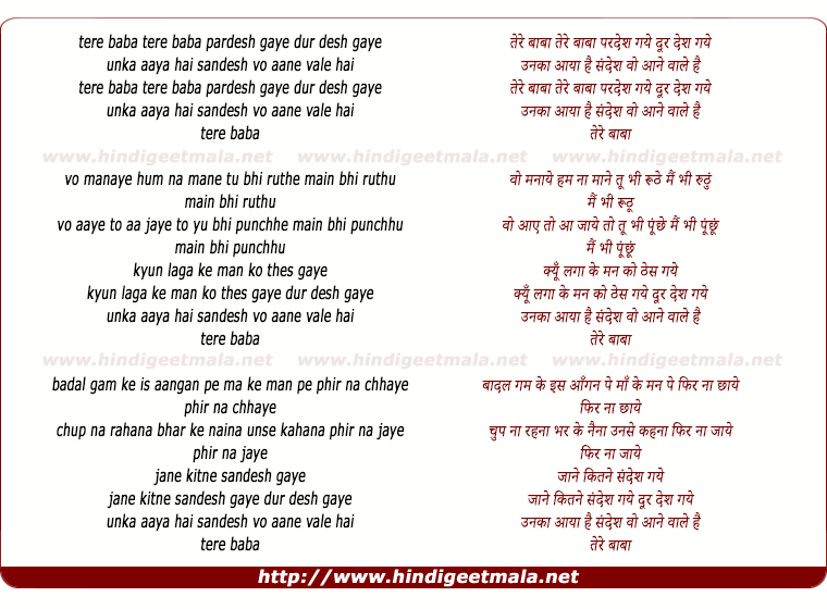 lyrics of song Tere Baba Tere Baba