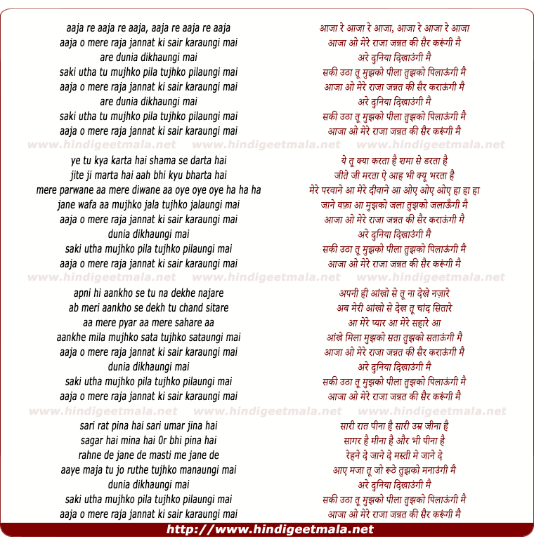 lyrics of song Aaja O Mere Raja Jannat Ki Sair Karungi Mai, Are Duniya Dikhaungi Mai