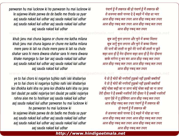 lyrics of song Panwaran Hu Mai Lucknow Ki Le Sajnva Kha Le Panwa