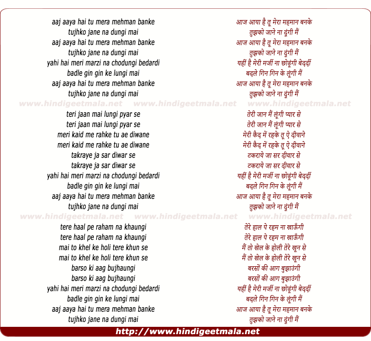 lyrics of song Aaj Aaya Hai Tu Mera Mehman Banke Tujhko Jane Naa Dungi Mai