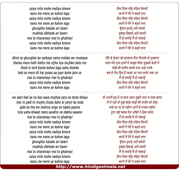 lyrics of song Saiyaan Mila Mujhe Nadiya Kinare